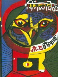 Best book review in Marathi on dureghi