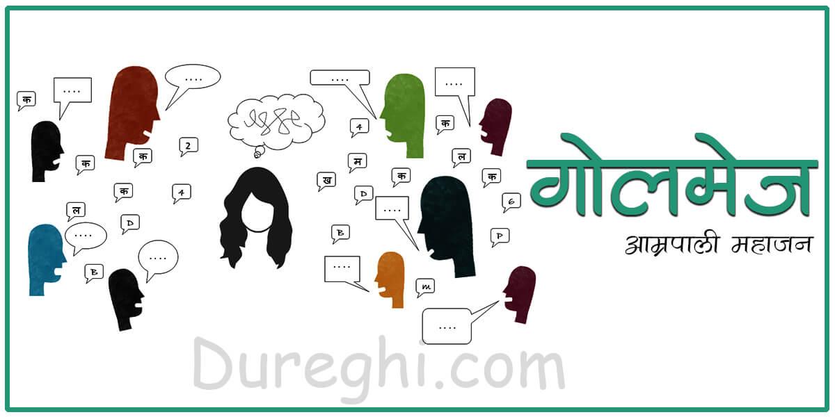Good marathi blog series on dureghi.com