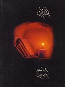 Best Motivational book review in Marathi on dureghi