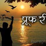 Marathi Poems On Life on dureghi
