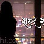 Best story on city life in marathi