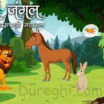 Marathi kids poem on dureghi