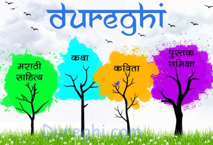 Dureghi is one of the best Marathi and English literature websites